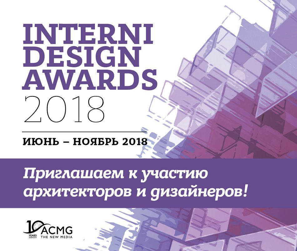 Interni Design Awards 2018 - номинация «Легенды светодизайна в интерьере